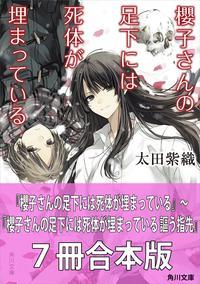櫻子さんの足下には死体が埋まっている 7冊合本版 『櫻子さんの足下には死体が埋まっている』〜『櫻子さんの足下には死体が埋まっている 謳う指先』