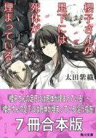 櫻子さんの足下には死体が埋まっている7冊合本版『櫻子さんの足下には死体が埋まっている』~『櫻子さんの足下には死体が埋まっている謳う指先』