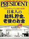 PRESIDENT (プレジデント) 2018年 4/2号 雑誌 【電子書籍】 PRESIDENT編集部