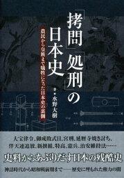 「拷問」「処刑」の日本史 農民から皇族まで犠牲になった日本史の裏側【電子書籍】[ 水野大樹 ]