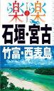 楽楽 石垣・宮古・竹富・西表島(2017年版)【電子書籍】