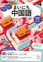 NHKラジオ まいにち中国語 2016年4月号[雑誌]【電子書籍】