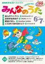 NHK みんなのうた 2016年6月・7月[雑誌]【電子書籍】