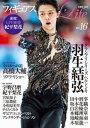 フィギュアスケートLife Vol.16【電子書籍】 フィギュアスケートLife