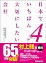 日本でいちばん大切にしたい会社4【電子書籍】[ 坂本光司 ]