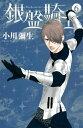 銀盤騎士6巻【電子書籍】[ 小川彌生 ]