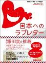 日本へのラブレター 〜世界から届いた5000通のメッセージ【電子書籍】 NHKワールド ラジオ日本