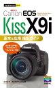 今すぐ使えるかんたんmini Canon EOS Kiss X9i 基本&応用 撮影ガイド【電子書籍】[ 木村文平 ]