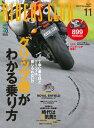 RIDERS CLUB 2013年11月号 Vol.475【電子書籍】[ RIDERS CLUB編集部 ]