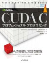 CUDA C プロフェッショナル プログラミング【電子書籍】[ John Cheng ]