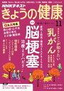 NHK きょうの健康 2016年11月号[雑誌]【電子書籍】