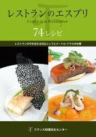 レストランのエスプリ 74レシピ レストランの今を伝える日仏シェフとメートル・ドテルの仕事 [電子書籍版] フランス料理文化センター