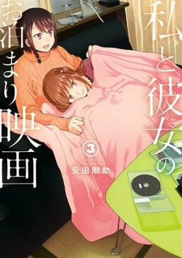 私と彼女のお泊まり映画 3巻(完)【電子書籍】[ 安田剛助 ]