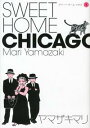 SWEET HOME CHICAGO(1)【電子書籍】[ ヤ...