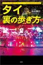 ガイドブックには載っていない タイ 裏の歩き方【電子書籍】[...