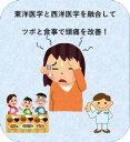 東洋医学と西洋医学を融合して食事とツボで頭痛を改善!【電子書籍】[ 澤楽 ]