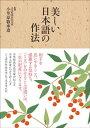 美しい日本語の作法【電子書籍】[ 小笠原敬承斎 ]