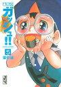 金色のガッシュ!!5巻【電子書籍】[ 雷句誠 ]