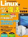 イチからわかる Linuxでパソコンを復活させる本(日経BP Next ICT選書)【電子書籍】