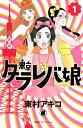 東京タラレバ娘1巻【電子書籍】[ 東村アキコ ]