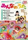 NHK みんなのうた 2016年10月・11月[雑誌]【電子書籍】