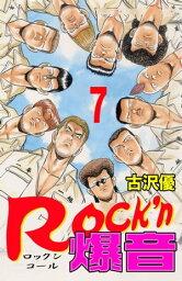 Rock'n爆音 7【電子書籍】[ 古沢優 ]