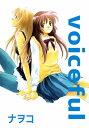 voiceful1【電子書籍】[...