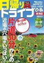 日帰りドライブぴあ 東海版 2013東海版 2013【電子書籍】