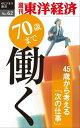 70歳まで働く週刊東洋経済eビジネス新書No.62【電子書籍】