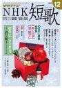 NHK 短歌 2016年12月号[雑誌]【電子書籍】