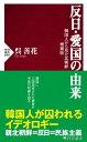 反日 愛国の由来韓国人から見た北朝鮮 増補版【電子書籍】 呉善花