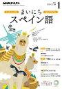 NHKラジオ まいにちスペイン語 2017年1月号[雑誌]【電子書籍】