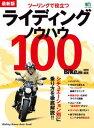 最新版 ライディングノウハウ100【電子書籍】