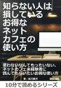 楽天楽天Kobo電子書籍ストア知らない人は損している、お得なネットカフェの使い方。【電子書籍】[ 流川童河 ]