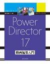 玄光社MOOK サイバーリンク Power Director 17 動画編集入門【電子書籍】