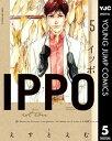 IPPO 5【電子書籍】[ えすとえむ ]