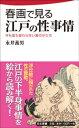 春画で見る江戸の性事情【電子書籍】 永井義男