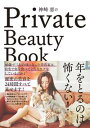 神崎恵のPrivate Beauty Book【電子書籍】[ 神崎恵 ]