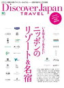 Discover Japan TRAVEL いま泊まっておきたいニッポンのリゾート&名宿【電子書籍】