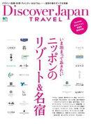 Discover Japan TRAVEL ������ޤäƤ��������˥åݥ�Υ���ȡ�̾��