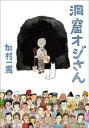 洞窟オジさん【電子書籍】[ 加村一馬 ]