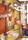 のんのんびより 9【電子書籍】[ あっと ]...