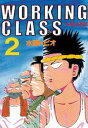 WORKING CLASS(2)【電子書籍】[ 水野トビオ ]