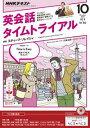 NHKラジオ 英会話タイムトライアル 2016年10月号[雑誌]【電子書籍】