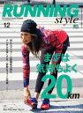 楽天楽天Kobo電子書籍ストアRunning Style(ランニング・スタイル) 2016年12月号 Vol.93【電子書籍】