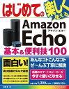 はじめてのAmazon Echo 基本&便利技100【電子書籍】[ 吉岡豊 ]