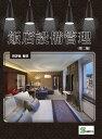 飯店設備管理(第2版)【電子書籍】[ 陸諍嵐 ]