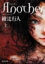 Another (上)【電子書籍】 綾辻 行人