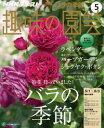 NHK 趣味の園芸 2016年5月号[雑誌]【電子書籍】