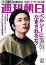 週刊朝日 2016.12.22016.12.2【電子書籍】